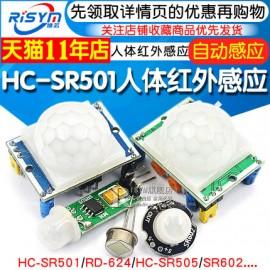 ماژول HC-SR501  سنسور مادون قرمز  PIR ( تشخیص حرکت )