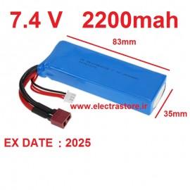 باتری لیتیوم پلیمر 7.4 ظرفیت 2000mAh مرغوب مارک انرژی