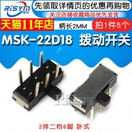 کلید کشویی MSK-22D18