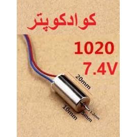 موتور 1020 کوادکوپتر