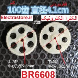 چرخ دنده درشت هلیکوپتر کنترلی BR6608 چرخدنده
