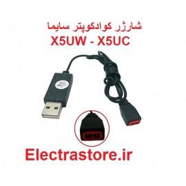 شارژر کوادکوپتر سایما X5UW و X5UC